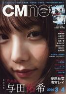 Cm Now (シーエム・ナウ)2020年 3月号