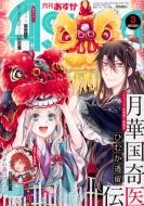月刊ASUKA (アスカ)2020年 3月号
