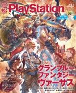 電撃PlayStation 2020年 3月号
