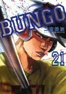 BUNGO-ブンゴ-21 ヤングジャンプコミックス