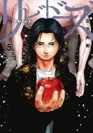 リビドーズ 5 ヤングジャンプコミックス