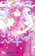 ふつうの恋子ちゃん 14 マーガレットコミックス