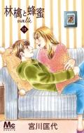 林檎と蜂蜜walk 15 マーガレットコミックス