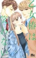 乙女椿は笑わない 3 マーガレットコミックス