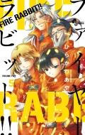FIRE RABBIT!! 5 少年サンデーコミックス