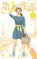 第九の波濤 10 少年サンデーコミックス