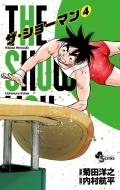 THE SHOWMAN  4 少年サンデーコミックス