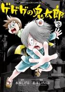 ゲゲゲの鬼太郎 2 てんとう虫コミックススペシャル