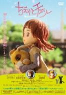 映画「ちえりとチェリー」DVD