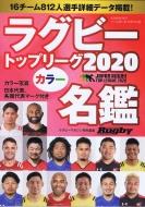 ラグビートップリーグ カラー名鑑2020 ポケット判 B・B・MOOK