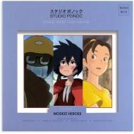 ちいさな英雄 -カニとタマゴと透明人間-Modest Heroes: Ponoc Short Films Theatre Vol.1 オリジナルサウンドトラック (180グラム重量盤レコード/Mondo)