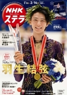 NHKウィークリーステラ 2020年 2月 14日号 【表紙:羽生結弦】