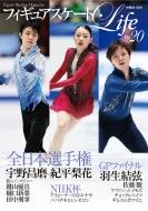 フィギュアスケートLife Vol.20 扶桑社ムック