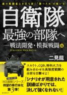 自衛隊最強の部隊へ-戦法開発・模擬戦闘編 敵の戦闘重心を打ち砕く勝つための戦い方