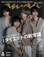 An・an (アン・アン)2020年 2月 5日号
