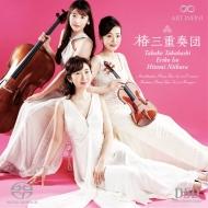 メンデルスゾーン:ピアノ三重奏曲第1番、ブラームス:ピアノ三重奏曲第1番、モンティ:チャルダーシュ、他 椿三重奏団