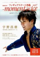 フィギュアスケートぴあ moment on ice Vol.7【表紙&巻頭 : 宇野昌磨】 [ぴあムック]