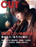 CUT (カット)2020年 3月号 【表紙:佐藤健】