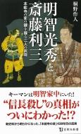 明智光秀と斎藤利三 本能寺の変の鍵を握る二人の武将 宝島社新書