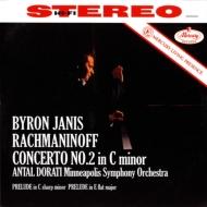 ピアノ協奏曲第2番 バイロン・ジャニス(ピアノ)、アンタル・ドラティ指揮&ミネアポリス交響楽団 (180グラム重量盤レコード)