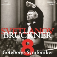 交響曲第8番 エフゲニー・スヴェトラーノフ&エーテボリ交響楽団(1992)