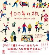 HUNDRED 100年の旅