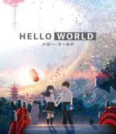 HELLO WORLD Blu-ray 通常版