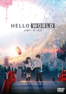 HELLO WORLD DVD 通常版