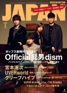 Rockin'on Japan (ロッキング・オン・ジャパン)2020年 3月号