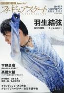 氷上に舞う!Special フィギュアスケート日本男子ベスト 婦人公論 2020年 2月 10日号別冊