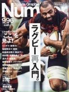 Sports Graphic Number (スポーツ・グラフィック ナンバー)2020年 2月 13日号【特集:ラグビー再入門。】