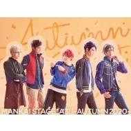 MANKAI STAGE『A3!』〜AUTUMN 2020〜【DVD】