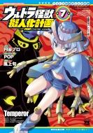 ウルトラ怪獣擬人化計画feat.POP Comic code 7 ヤングチャンピオン・コミックス