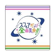 リストバンド / スフィアだよ!全曲集合!!