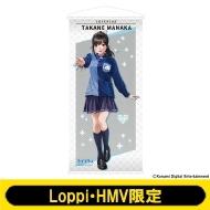 等身大タペストリー(高嶺愛花)【Loppi・HMV限定】