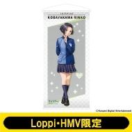 等身大タペストリー(小早川凛子)【Loppi・HMV限定】