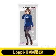 等身大タペストリー(姉ヶ崎寧々)【Loppi・HMV限定】