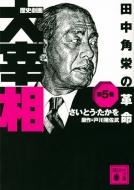 歴史劇画 大宰相 第5巻 田中角栄の革命 講談社文庫