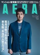 AERA (アエラ)2020年 2月 24日号