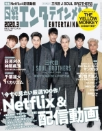 日経エンタテインメント! 2020年 3月号 【表紙:三代目 J SOUL BROTHERS from EXILE TRIBE】