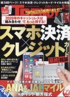 日経 TRENDY (トレンディ)2020年 3月号