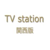 Tv Station (テレビステーション)関西版 2020年 2月 1日号