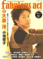 fabulous act Vol.11【表紙:大泉洋】[シンコー・ミュージック・ムック]