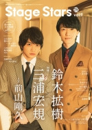 TVガイド Stage Stars vol.9【表紙:鈴木拡樹×三浦宏規】[東京ニュースMOOK]