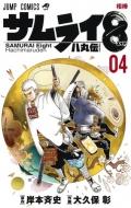 サムライ8 八丸伝 4 ジャンプコミックス
