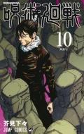 呪術廻戦 10 ジャンプコミックス