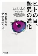 ヒトの目、驚異の進化 視覚革命が文明を生んだ ハヤカワ・ノンフィクション文庫