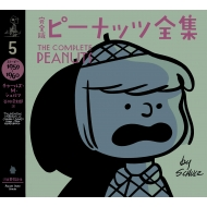 完全版ピーナッツ全集 5 スヌーピー1959〜1960
