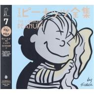 完全版ピーナッツ全集 7 スヌーピー 1963〜1964