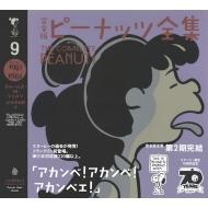 完全版ピーナッツ全集 9 スヌーピー 1967〜1968